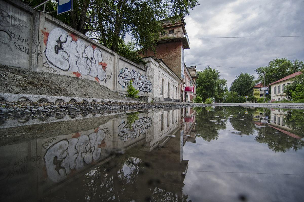 граффити и лужа - Игорь Козырин