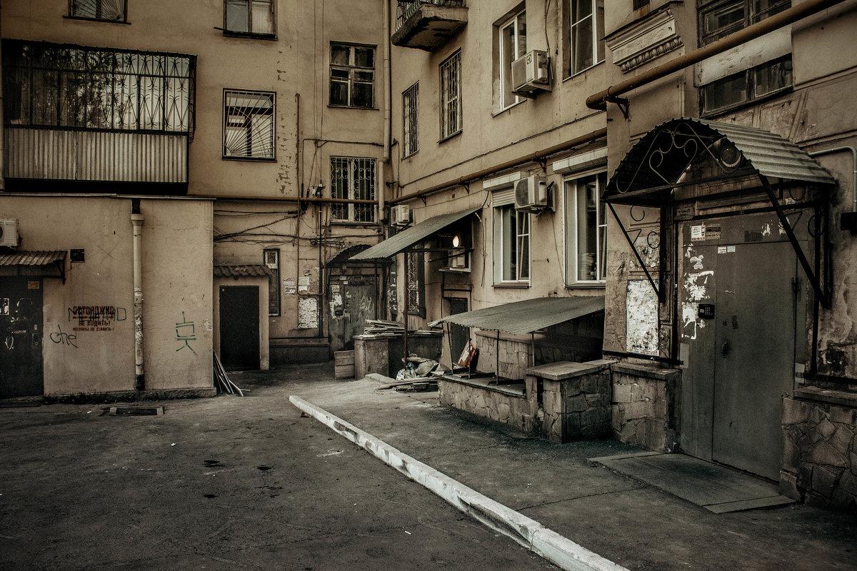 старый двор - Александр