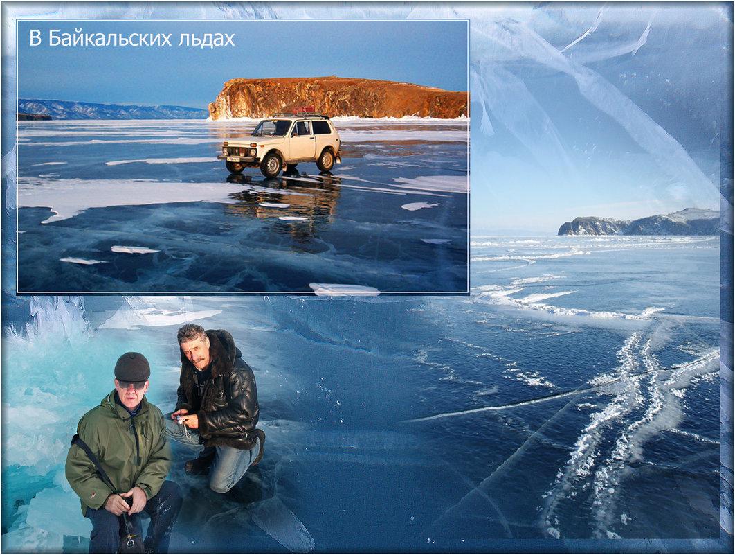 В Байкальских льдах - Грег