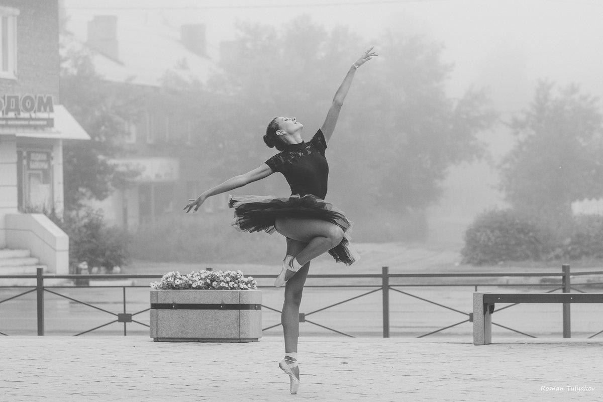 Утренний балет - Роман