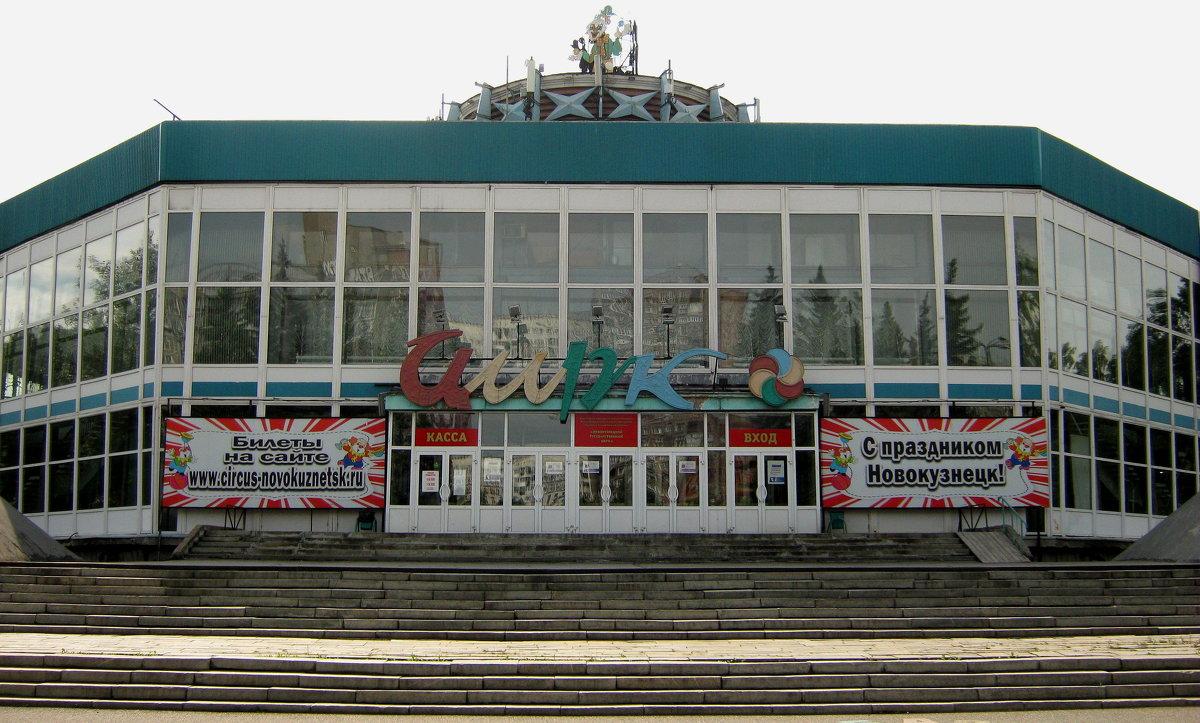 Цирк - Дмитрий Арсеньев