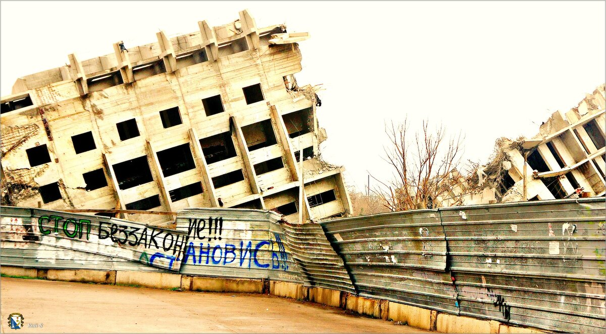 Обломки беззакония... - Кай-8 (Ярослав) Забелин