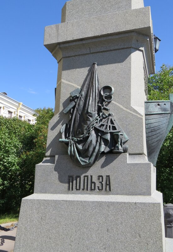 Памятник Петру Кузмичу Пахтусову - Вера Щукина