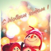С Новым годом ! :: Александр Касаткин