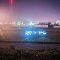 Эксперимент с фонариком :: Илья Мжачев