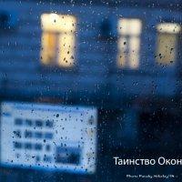 - ТАИНСТВО ОКОН... - :: Николай Панский