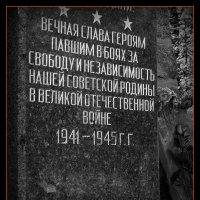 Вечная слава... :: Владимир Секерко