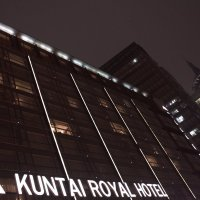 Kuntai Royal Hotel :: Максим Антонцев