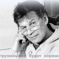 И себе, и тебе ! :: Андрей Смирнов