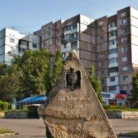 камень-памятник к 15-летию Независимости :: Сашка Кошкин