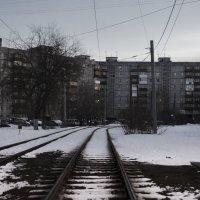 Трамвайные пути :: Сергей Лазарев
