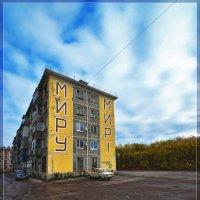 Миру-Мир :: Николай Емелин