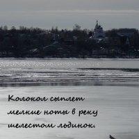 Волжский триптих. Шелесты льдинок. :: Светлана Дерепащук