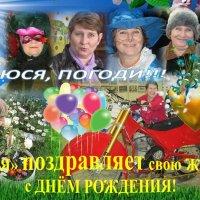 С Днём рождения, Люся! :: Зинаида Сибирцева