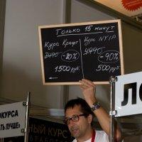 NYIP в Крокус Экспо. :: Сергей Аверьянов