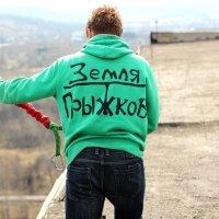 Земля Прыжков :: Радмир Арсеньев