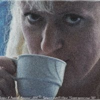Турецкий кофе (3) :: Валерий Викторович РОГАНОВ-АРЫССКИЙ