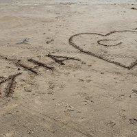Имя на песке :: Елена Севастьянова