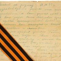 Письмо с фронта :: Валерий Бочкарев