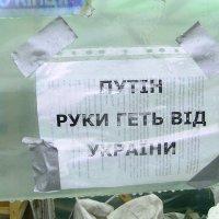 Путін руки геть від України :: Константин Задоя