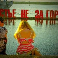 Про счастье... :: Влад Никишин