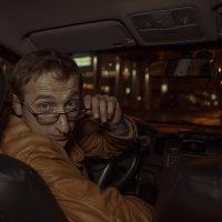 Таксист :: Сергей Щербаков