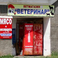 Не всех вылечить получается... :: Андрей Попов