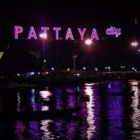 Ночна яркая жизнь в Паттае :: Екатерина ХххХ