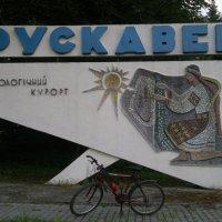 Наконец-то я доехали до Трускавца. :: Игорь Бойко