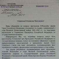 Подвиг Николая Киселёва. Ждём и верим... :: Владимир Павлов