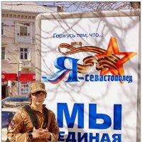 Я - Севастополец!.. :: Кай-8 (Ярослав) Забелин