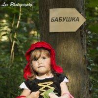 Современная Красная Шапочка :: Lex Photography