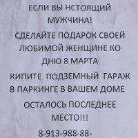 8 марта :: Таня Фиалка