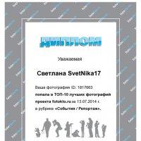 Диплом за фото http://fotokto.ru/id124114#photo1817663 :: Светлана SvetNika17