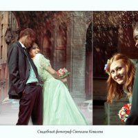 Свадьба. :: Светлана Ковалева