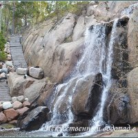 искусственный водопад в парке :: Lyubov Zomova