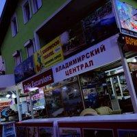 Магазинчики :: Дмитрий Ланковский