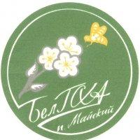 БелГСХА :: Татьяна Мандрыкина
