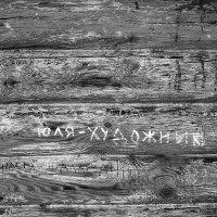 Филимоново. Село и Церковь Димитрия Солунского :: Евгений Жиляев