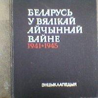 Белоруская книга :: Миша Любчик