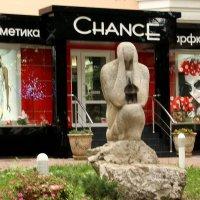 ШАНС... ( Chance )... :: Валерия  Полещикова
