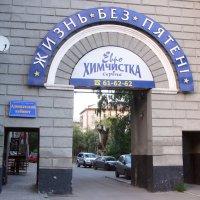 Жизнь без пятен в Барнауле. :: Татьяна Черняева