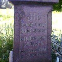 Памятник :: Миша Любчик