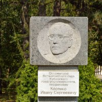 Основатель дендропарка :: Николай Глазьев