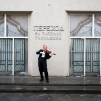 Дмитрий Кочетков - Переход на площадь революции :: Фотоконкурс Epson
