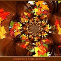Закружила осень листья :: Лидия (naum.lidiya)