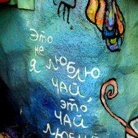 Истина на стене? :: Ирина Фирсова