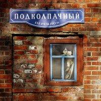 За окошком мы сидим и на улицу глядим -:))) :: Александр Запылёнов