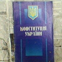 Конституция :: Миша Любчик