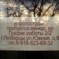 В Подмосковном г. Люберцы :: Ольга Кривых